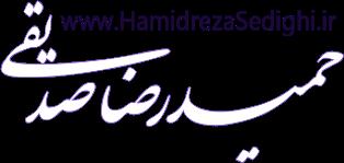 حمیدرضا صدیقی